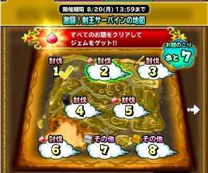 激闘!剣王サーバインの地図の画像