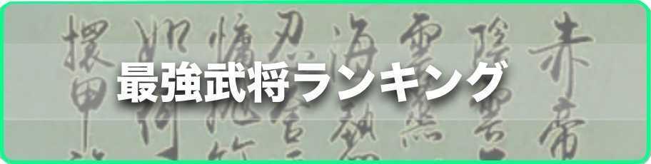 最強武将ランキングバナー.jpg