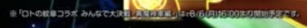 みんなで大決戦(ロトの紋章)開催時刻の画像