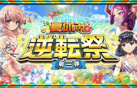 夏休み逆転祭3