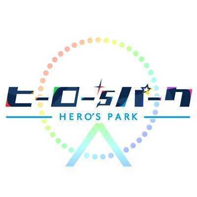 ヒーロー'sパーク画像
