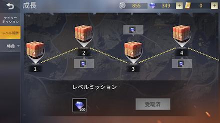 レベルアップ 画像