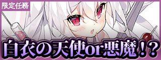 白衣の天使or悪魔!?
