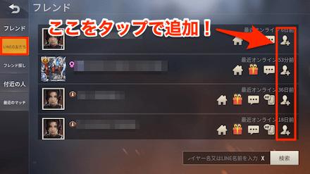 LINEの友達画面 画像