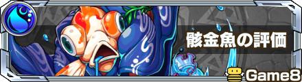 骸金魚バナー