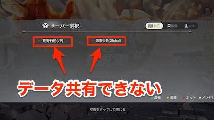 サーバー選択画面 画像