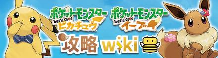 ポケモンレッツゴー(ピカブイ)攻略wiki