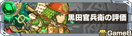 黒田官兵衛バナー
