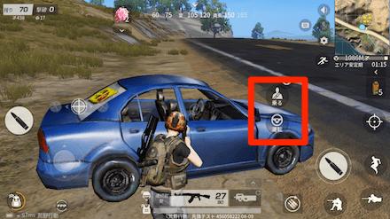 車 乗り方 画像