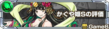 かぐや姫Sバナー