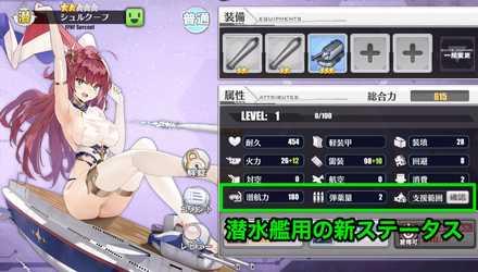 潜水艦のステータス.jpg