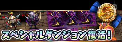スペシャルダンジョン復活の画像