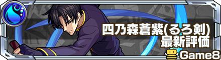 四乃森蒼紫の最新評価