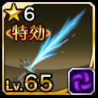 光の剣の画像