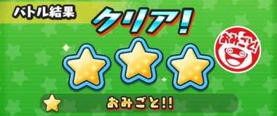 ぷにぷにの星ミッション