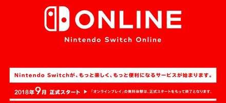 任天堂オンライン