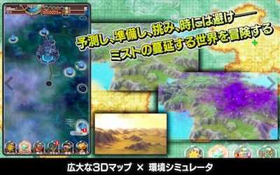 ミストギア ゲームシステム2