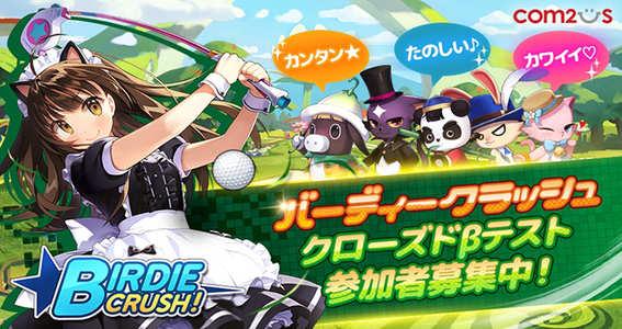 かんたん!たのしい!かわいい!新カジュアルゴルフゲーム『バーディークラッシュ』全世界同時クローズドβテストの事前登録受付中!