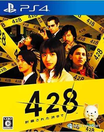 428 封鎖された渋谷での画像