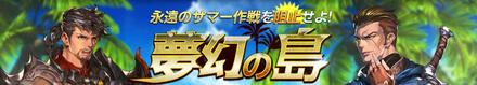 夢幻の島イベント.png