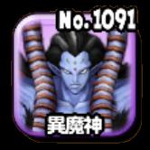 異魔神完全体(伝説級)