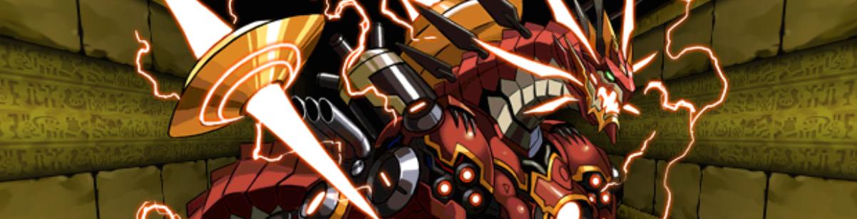火の機械龍