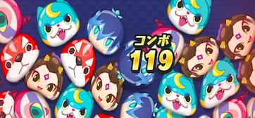 ぷにぷにのコンボ中の画面