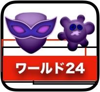 ワールド24アイコン.jpg