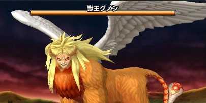 獣王グノン【変身後】の登場時の画像