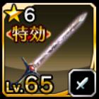 斬妖剣の画像
