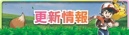 ピカブイ(ポケモンレッツゴー)の更新情報のバナー.png