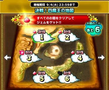 決戦!四魔王の地図の画像