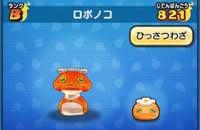 ぷにぷにのロボノコ