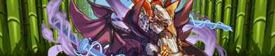 闇の戦国龍の攻略とスキル上げ対象