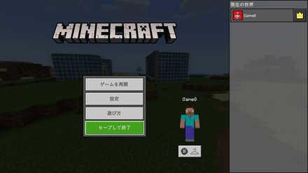 スイッチライト マインクラフト 【マイクラ】超便利!コマンドで出せる特別なアイテム・ブロック5選!