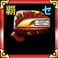 アヴァンFC2【S】の画像