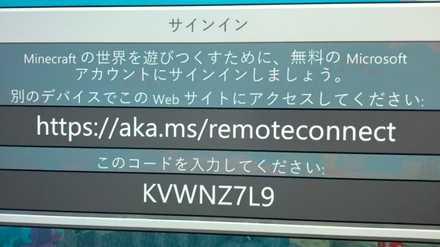 Switch マイクラ サイン イン