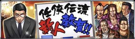 新人教育のバナー画像.jpg