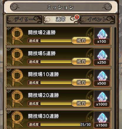連勝で精霊石10万円分を入手