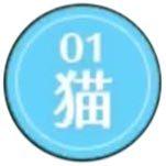ぷくぷくのつばさキャット01