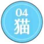ぷくぷくのつばさキャット04