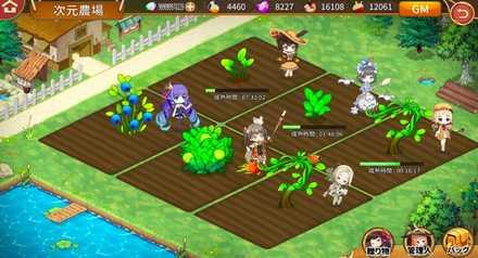 栽培の画面
