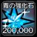 青の強化石 200000