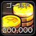200000ゴールド