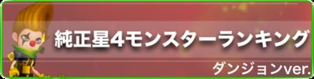 純4ランキングバナー画像(ダンジョン編)