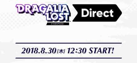 DRAGALIA LOST Direct