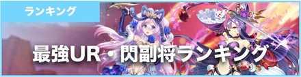 最強UR・閃ランキングバナー.jpg