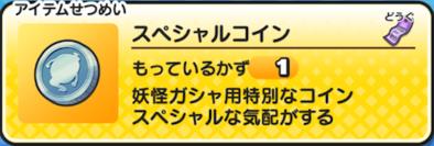 ぷにぷに スペシャルコイン 画像