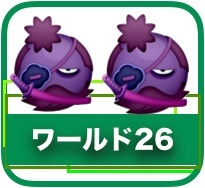 ワールド26アイコン.jpg