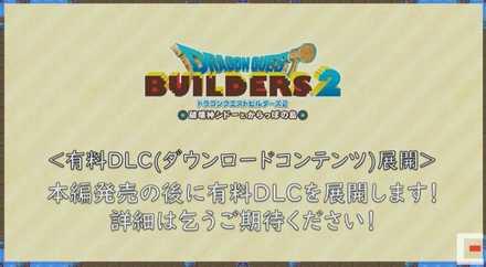 ドラクエビルダーズ2有料DLC